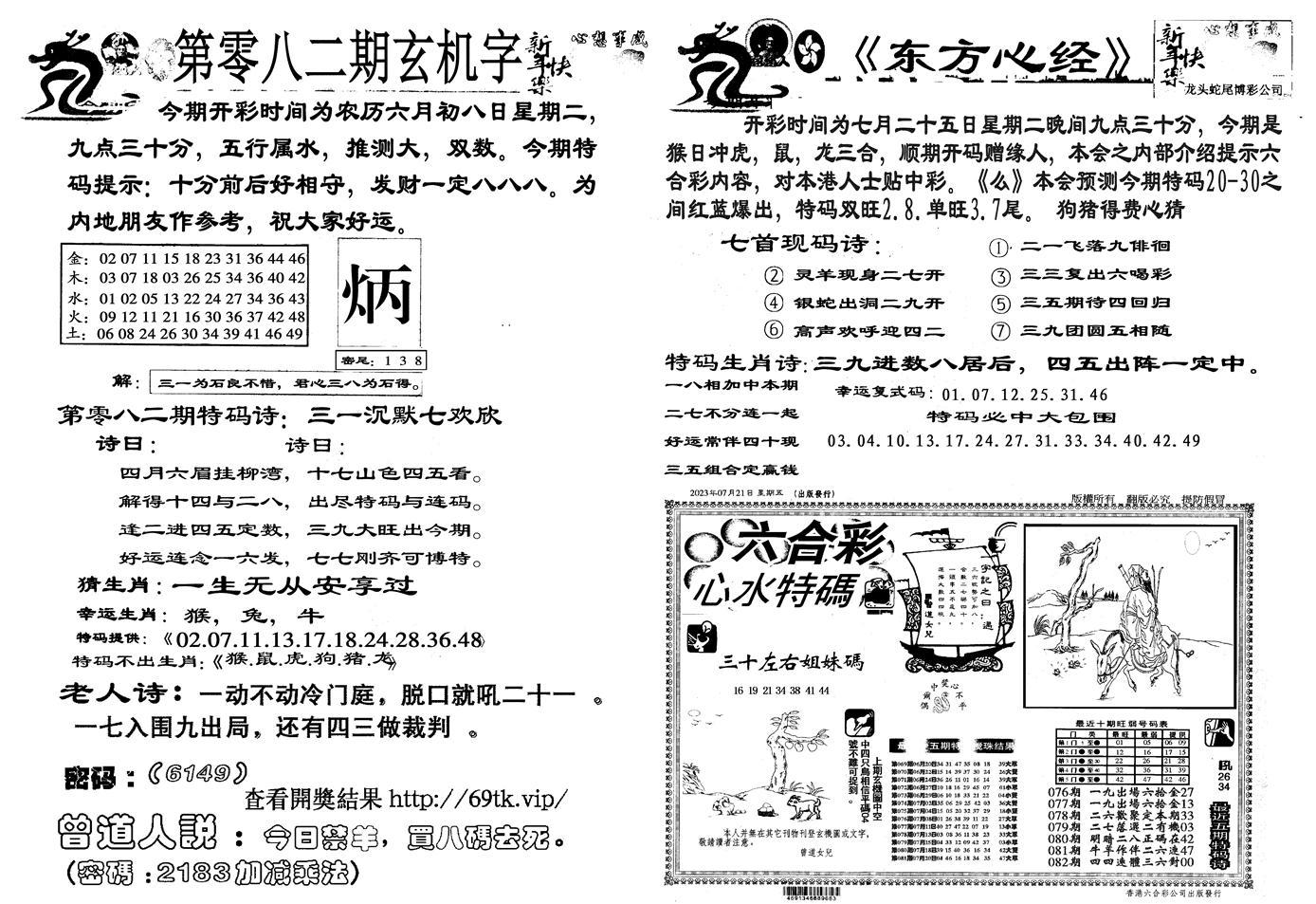 082期龙头蛇尾B(黑白)