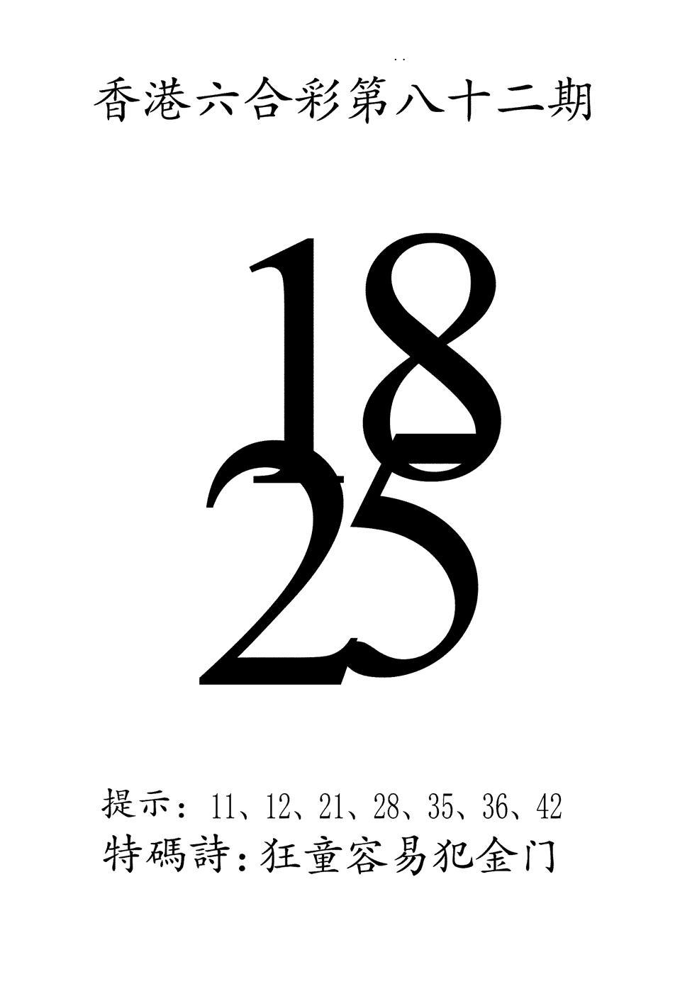 082期澳门三合王B(黑白)