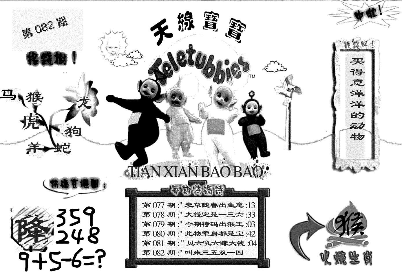 082期天线宝宝(黑白)(黑白)