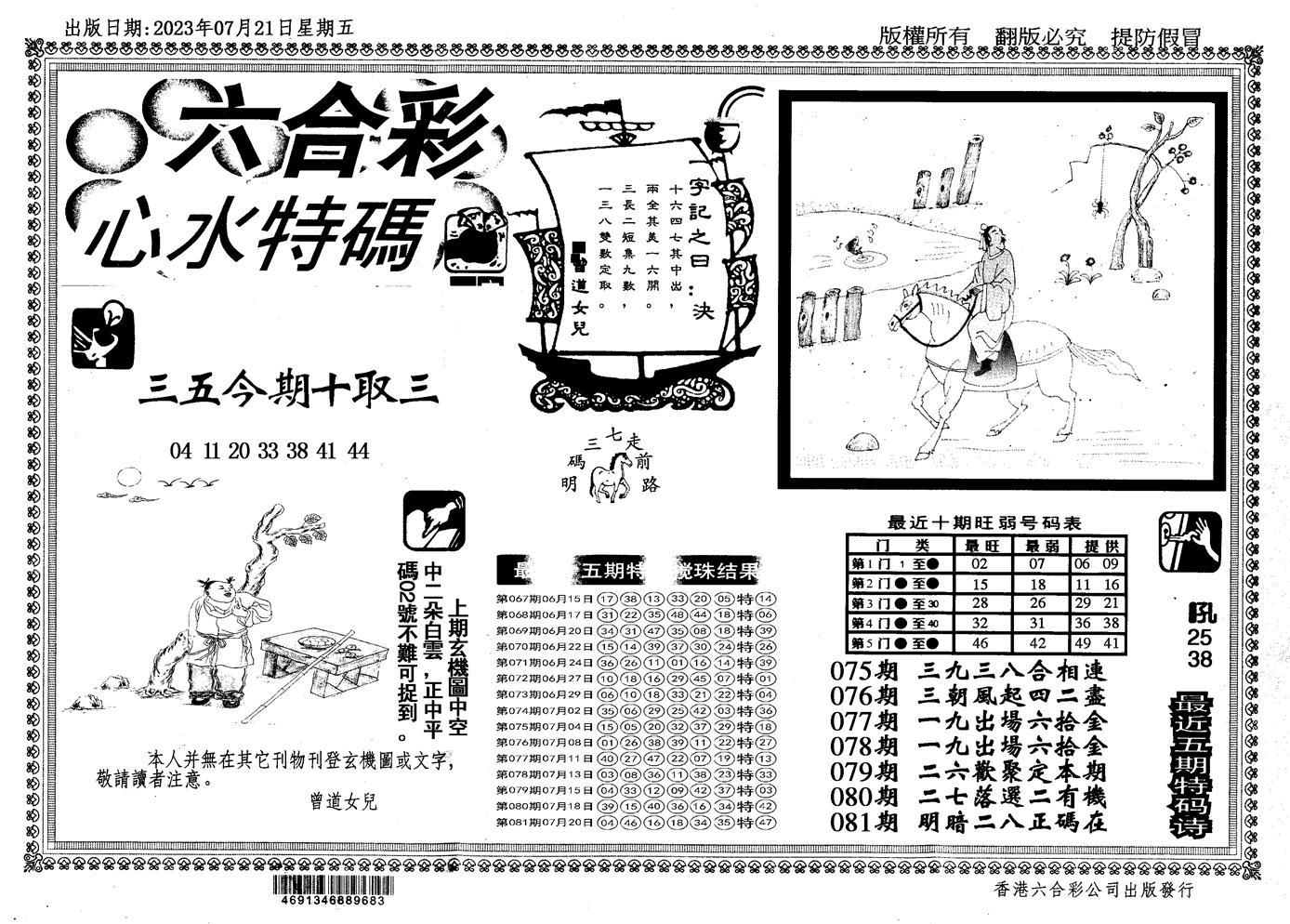 082期新特码心水(黑白)