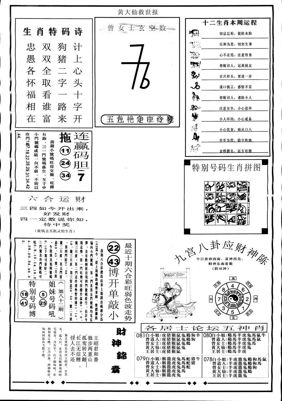 082期另版大救世B(黑白)