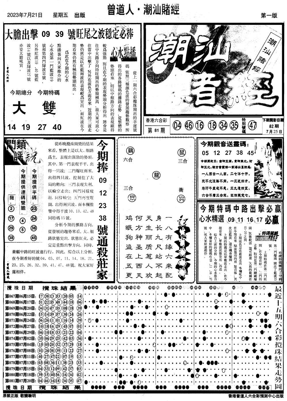082期另版潮汕赌经A(黑白)