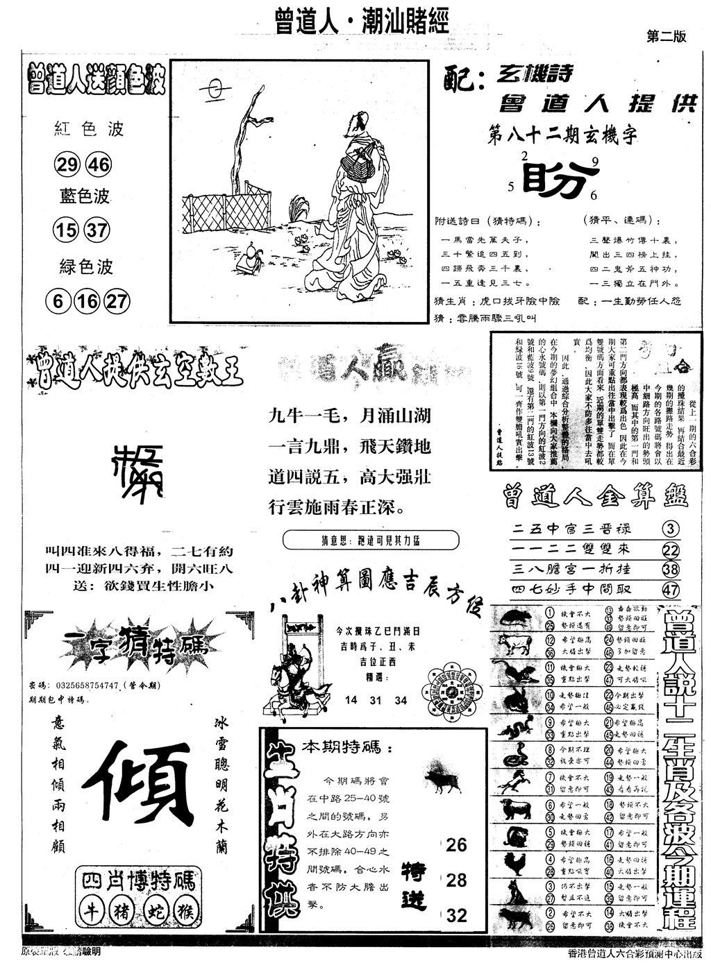 082期另版潮汕赌经B(黑白)