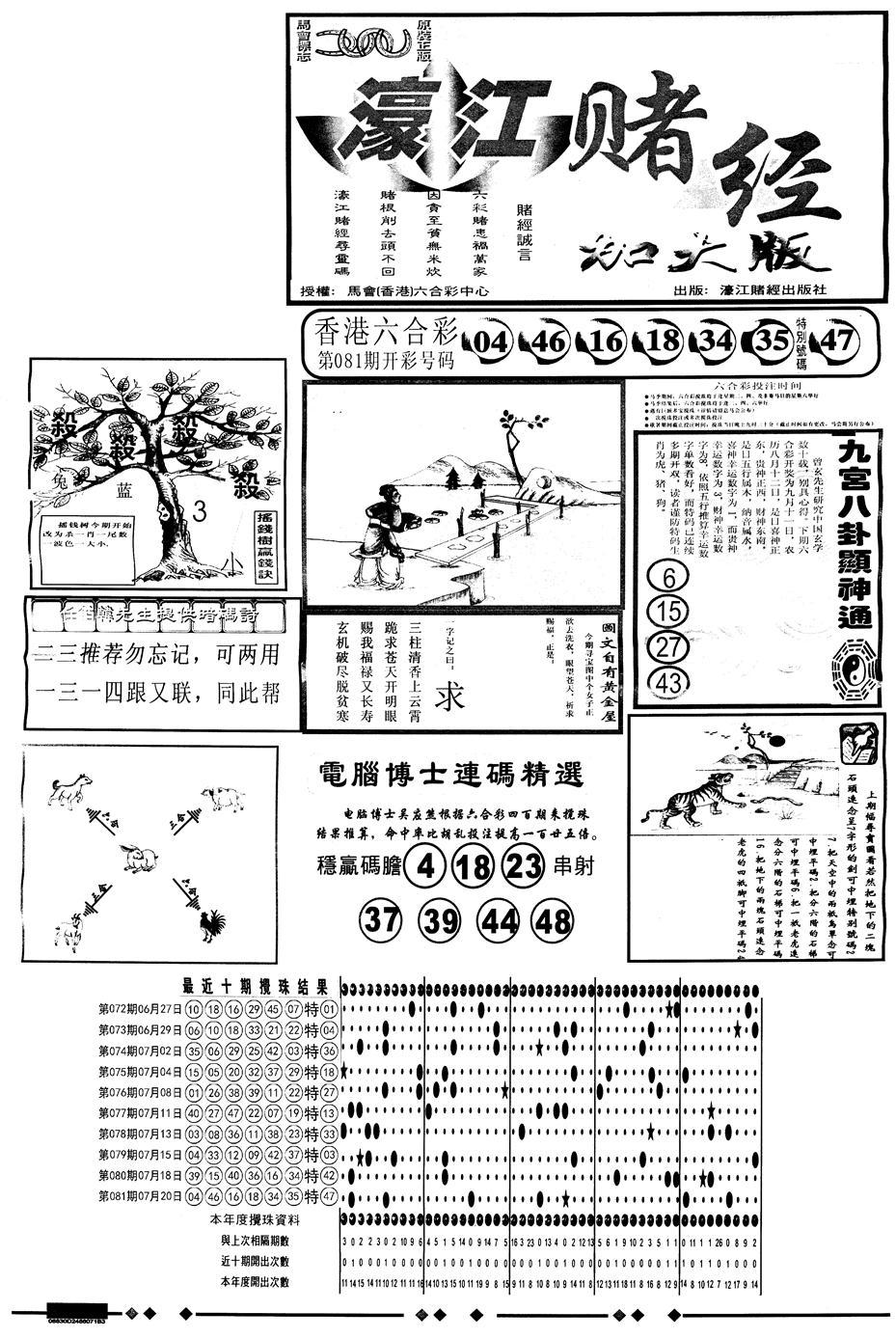 082期另版大濠江A(黑白)