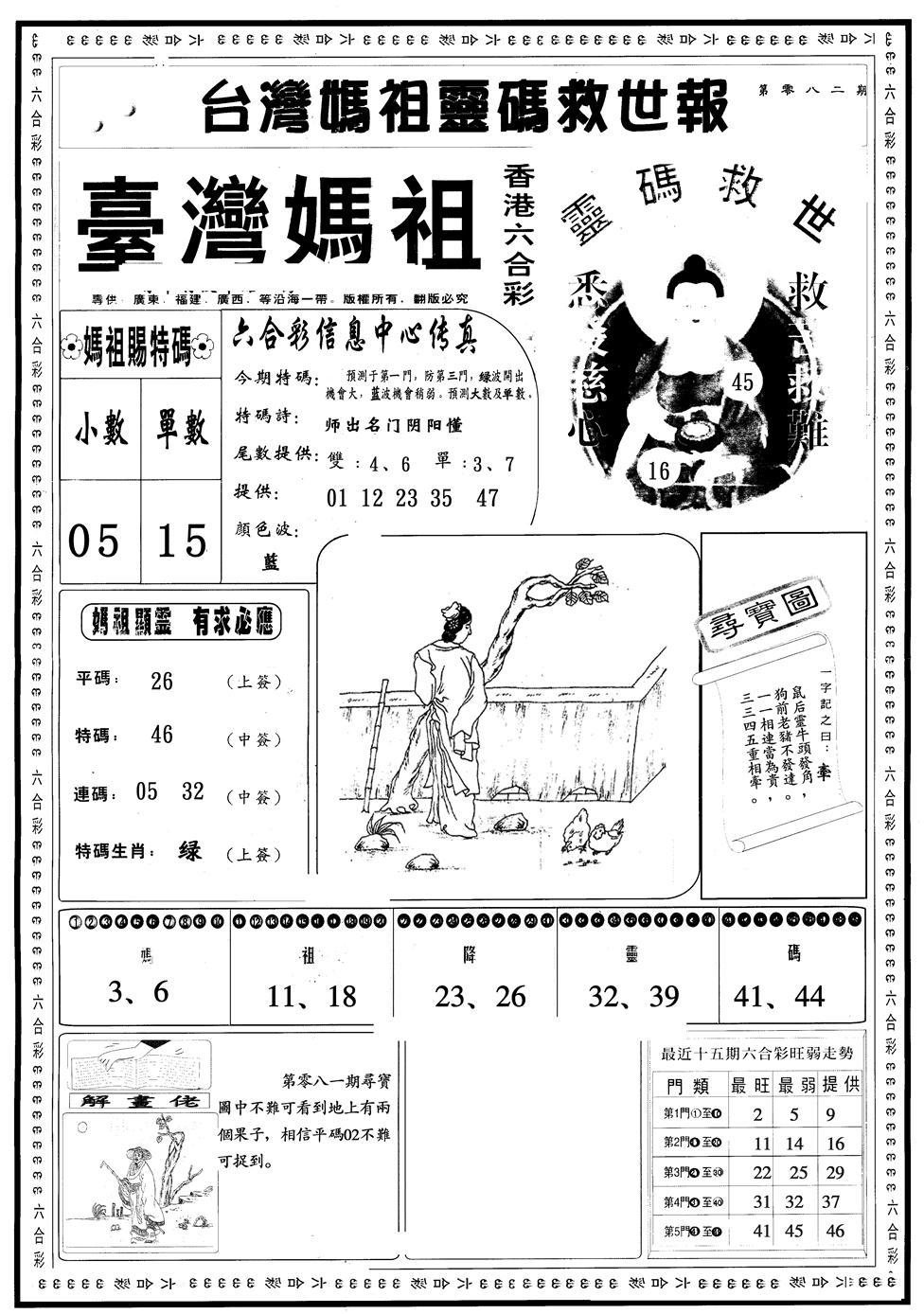 082期另版台湾妈祖A(黑白)