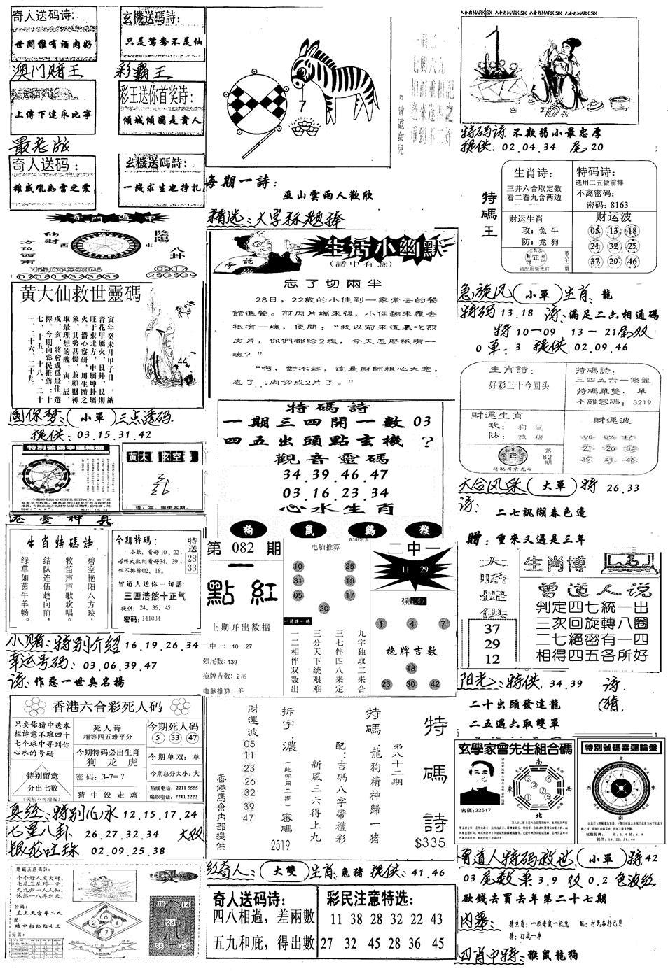 082期另版手写综合资料A(黑白)