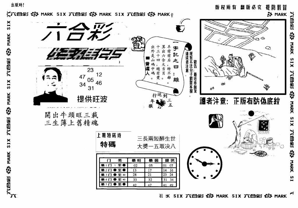 082期另版特码王(早图)(黑白)