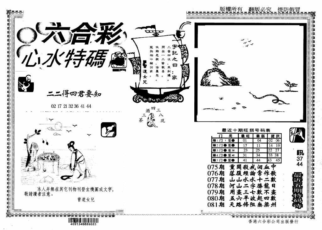 082期另版心水特码(早图)(黑白)