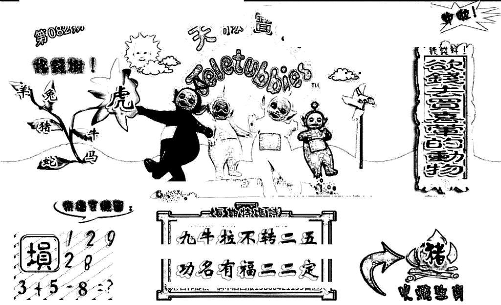 082期天线宝宝(早图)(黑白)