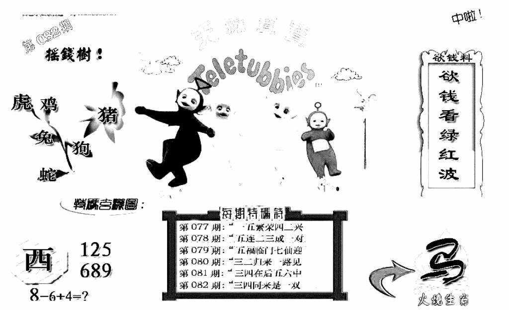 082期天线宝宝C(早图)(黑白)