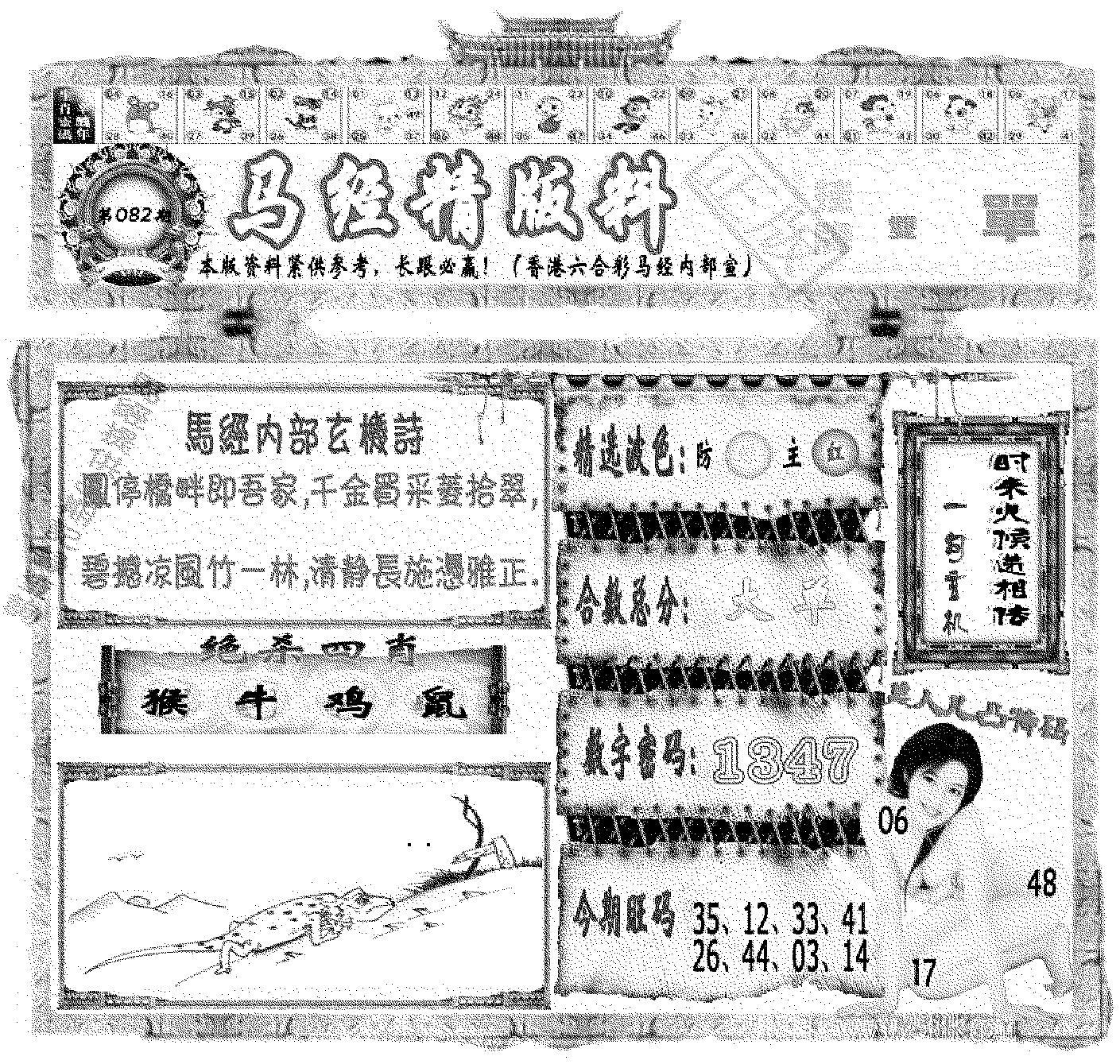 082期马经精版料