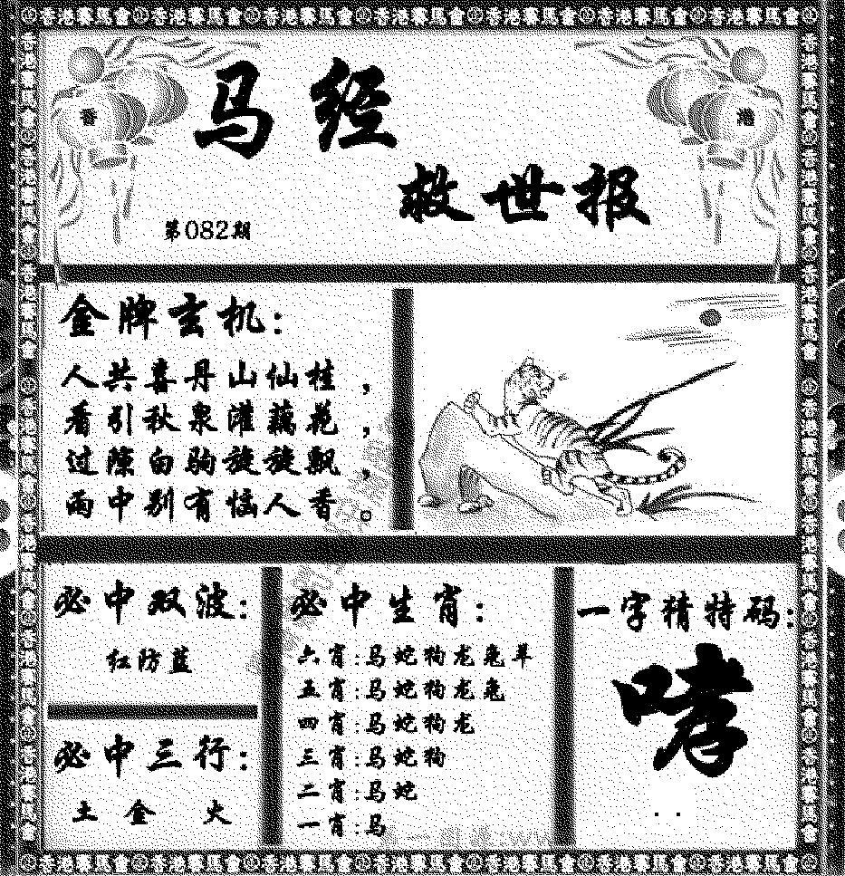 082期马经救世报(黑白)