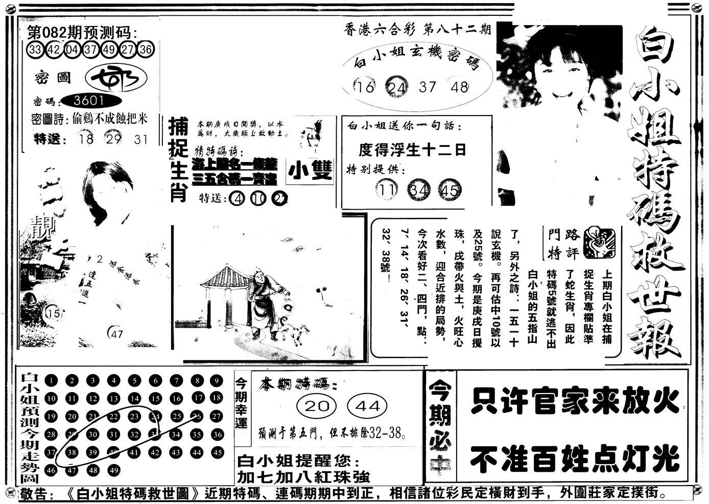 082期另版白姐特救世A(黑白)