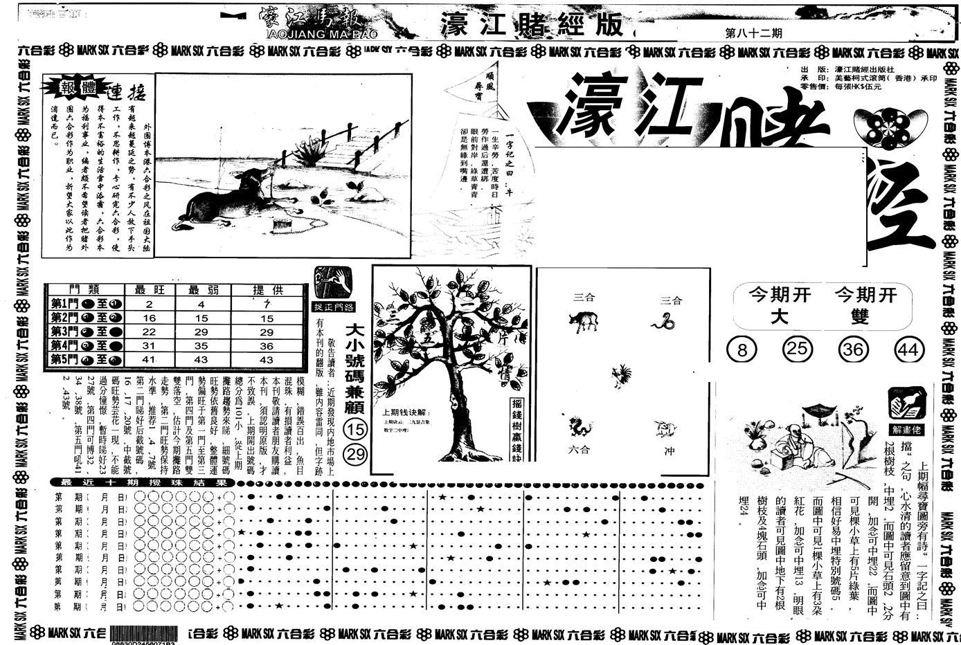 082期另版老濠江赌经A(黑白)