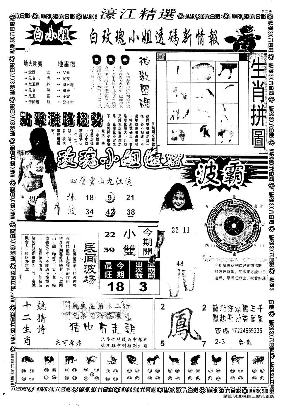 082期另版濠江精选B(黑白)
