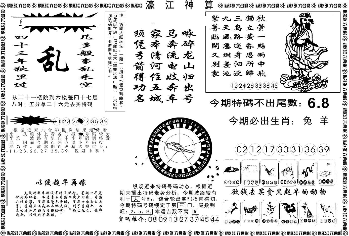 082期另版濠江神算B(黑白)