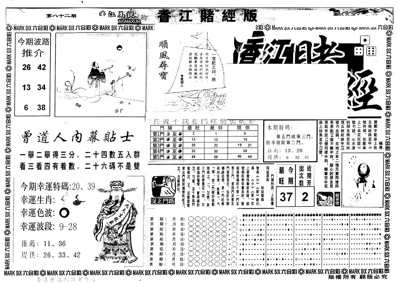 082期另版香江赌经A(黑白)