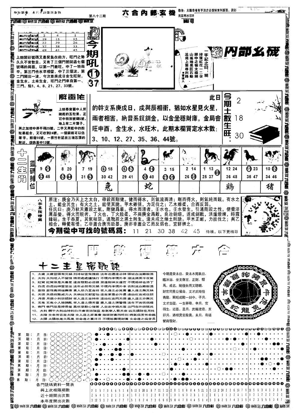 082期另版六内部玄机A(黑白)