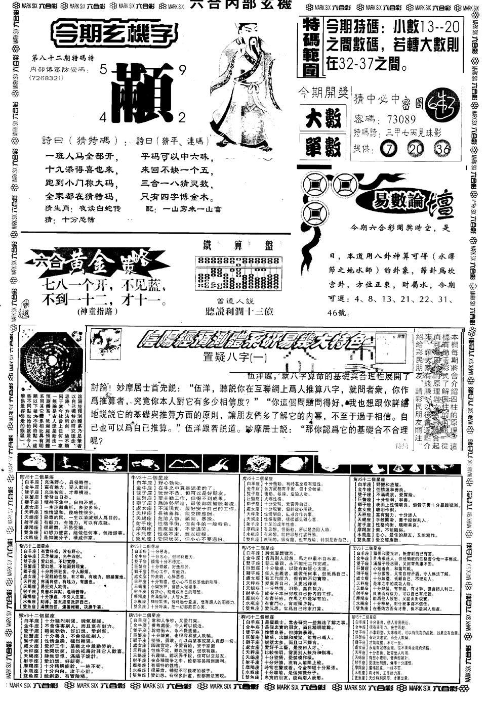 082期另版六内部玄机B(黑白)