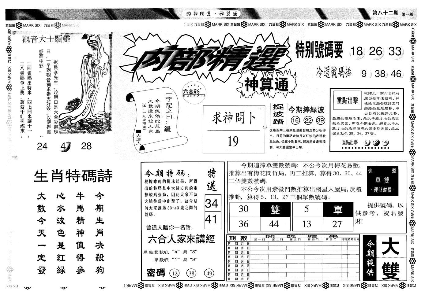 082期另版内精神算通A(黑白)