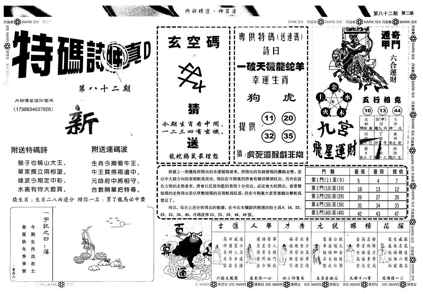 082期另版内精神算通B(黑白)