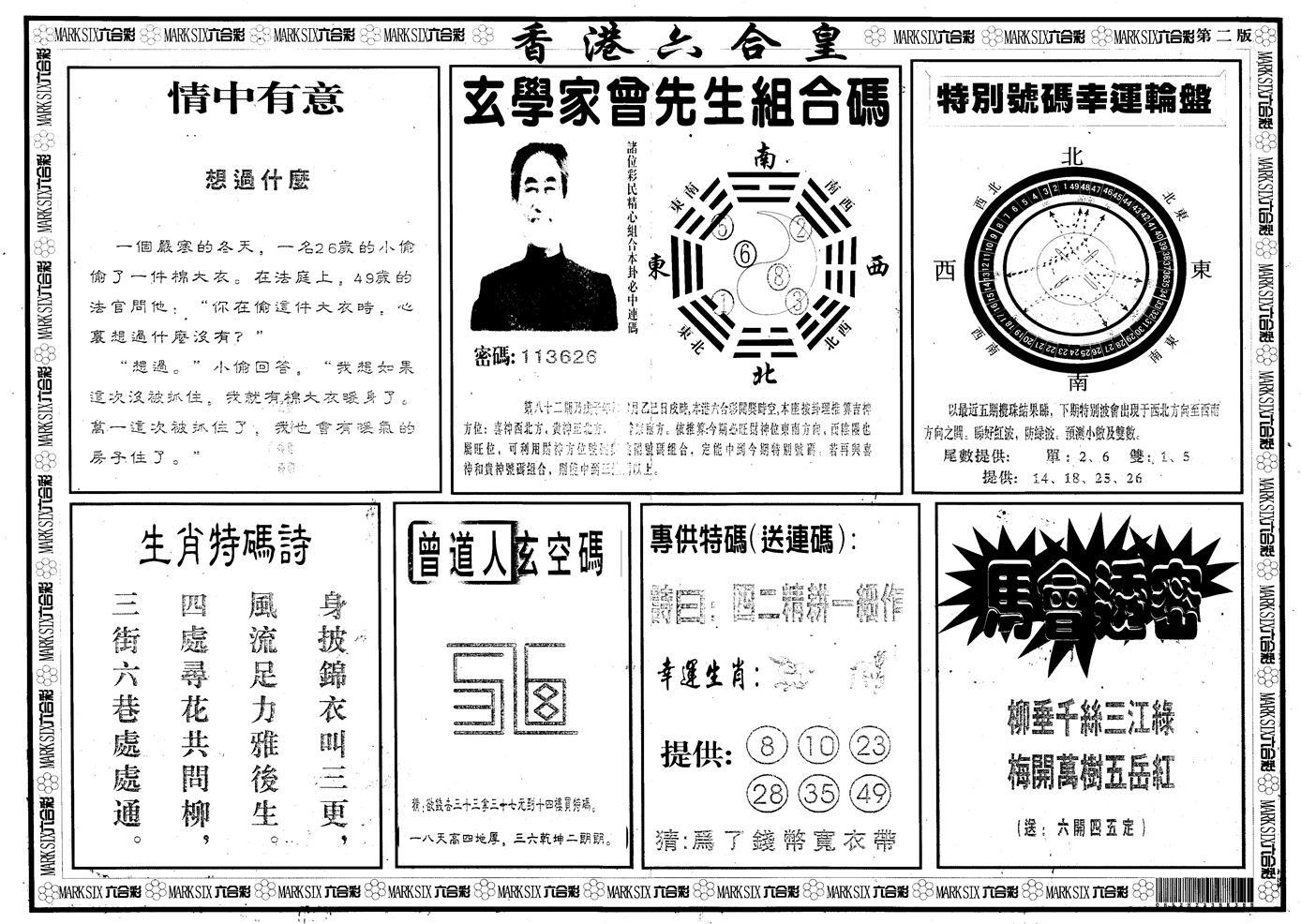 082期另版香港六合皇B(黑白)
