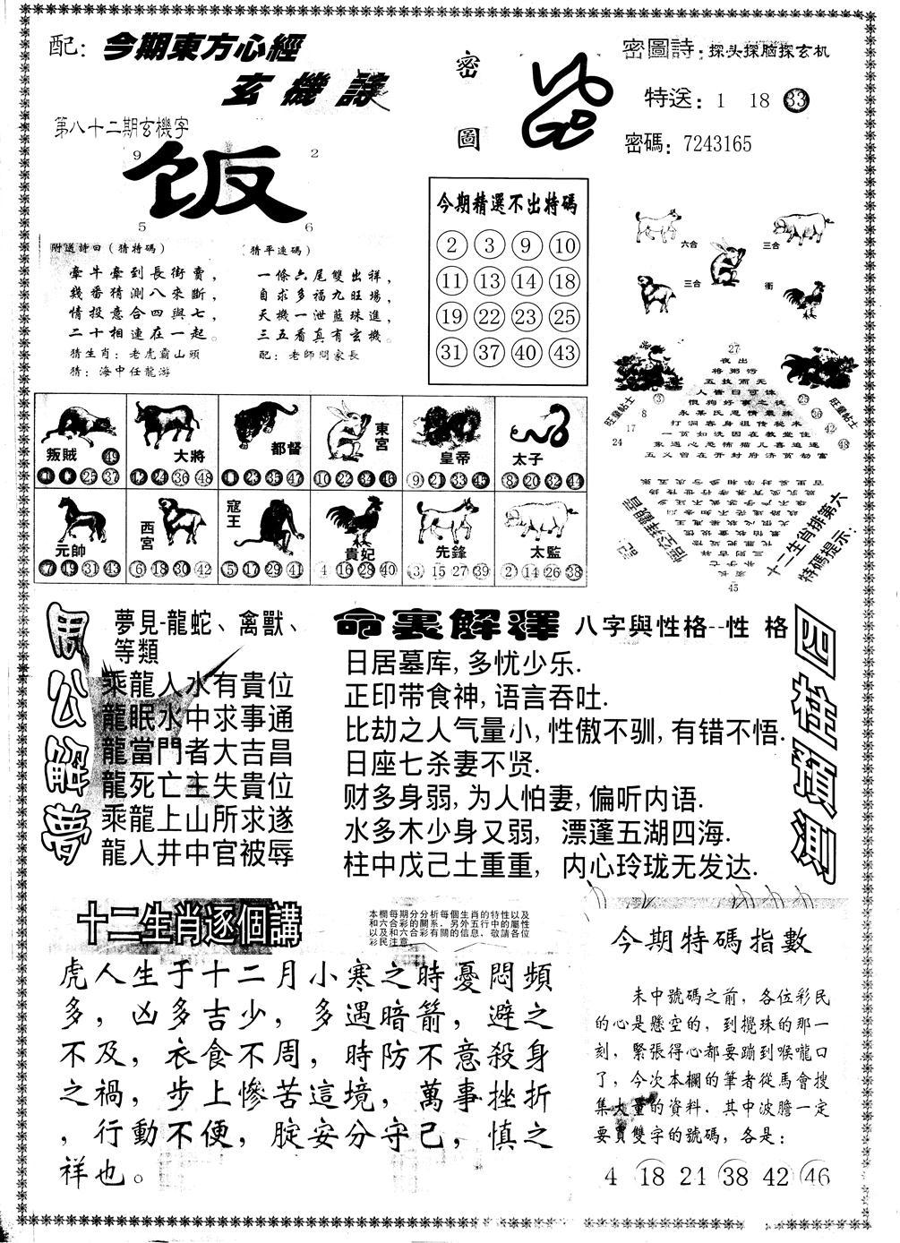 082期另版东方心经B(黑白)