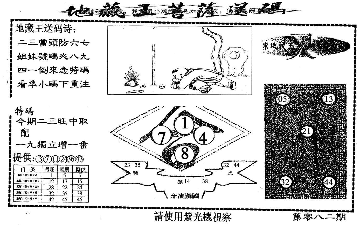 082期地藏王送码(黑白)