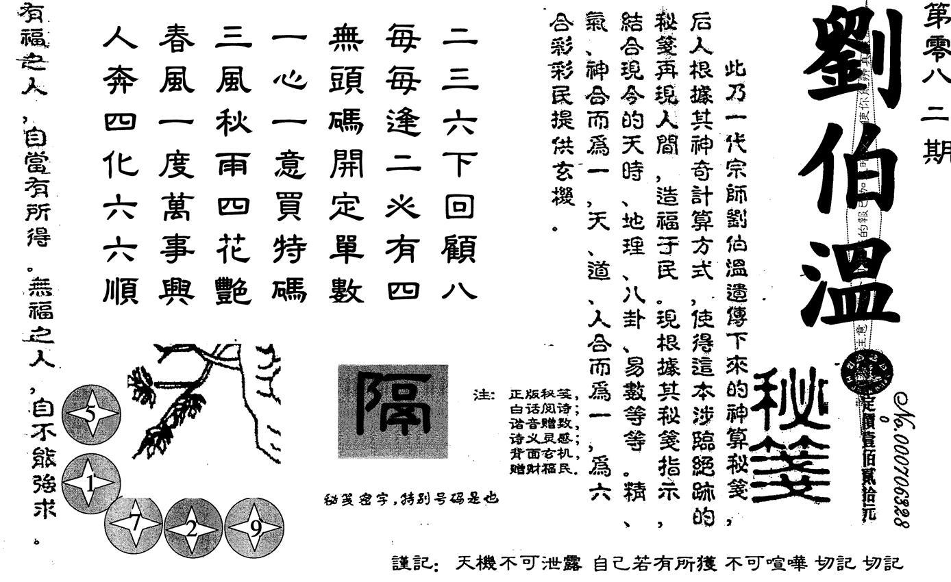 082期刘伯温(黑白)