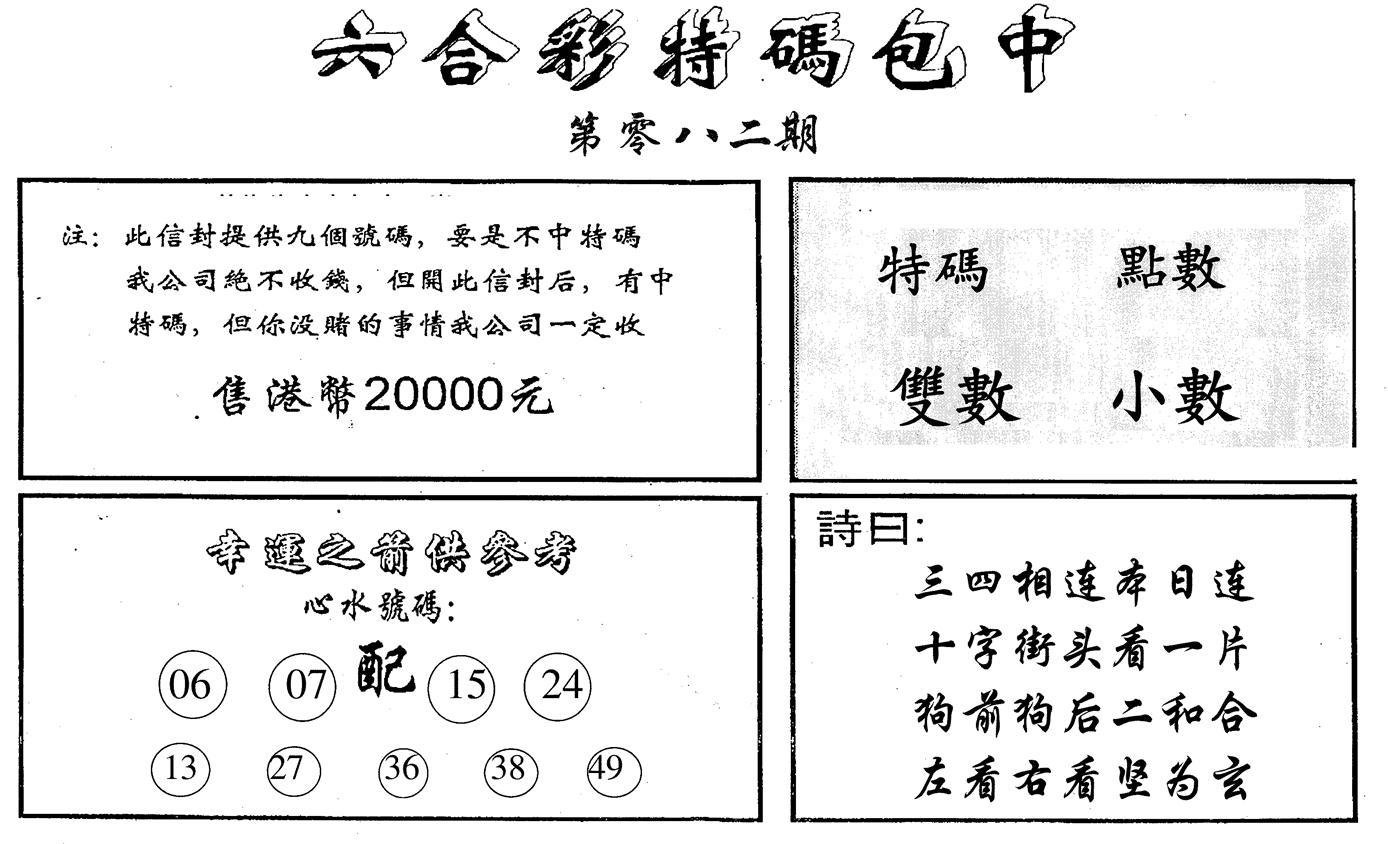 082期特码包中(黑白)