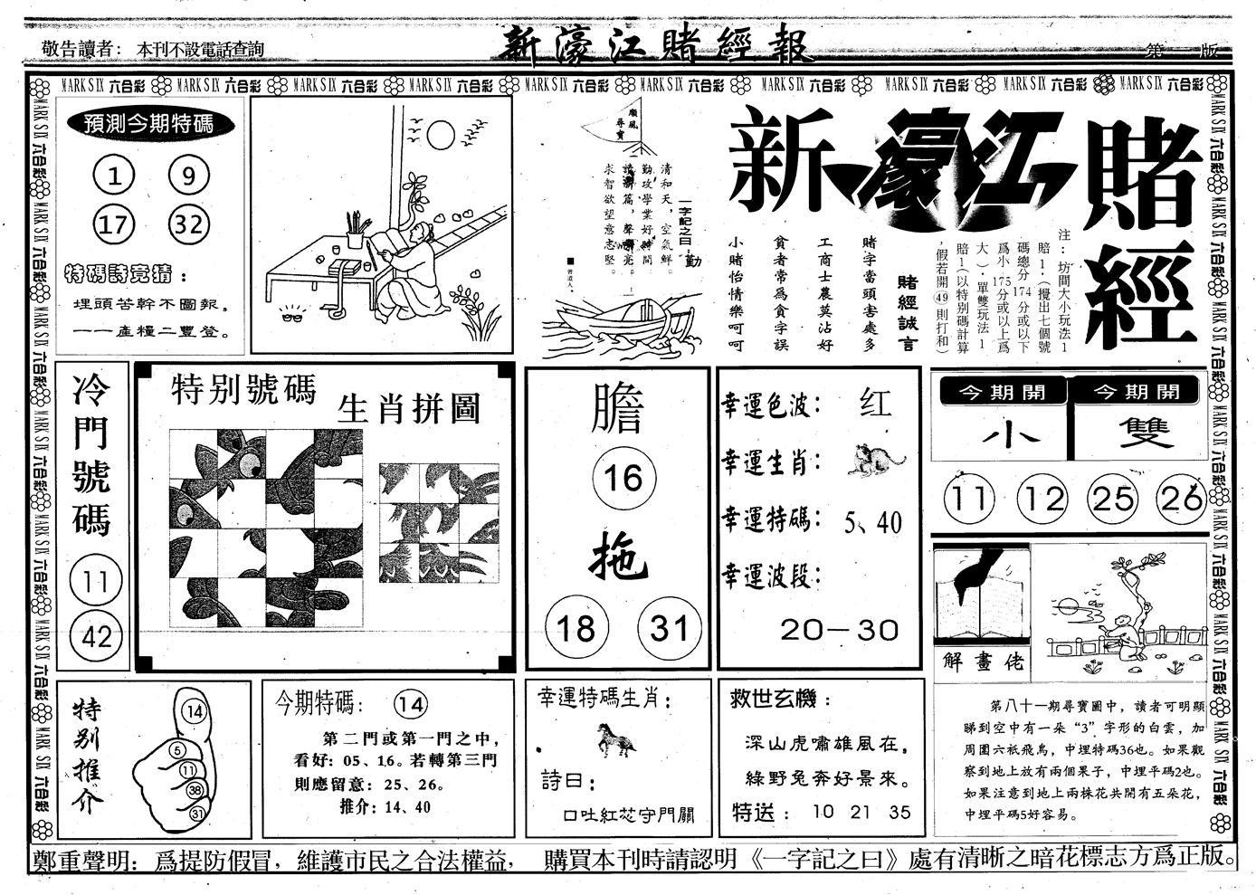 082期另版新濠江赌经A(黑白)