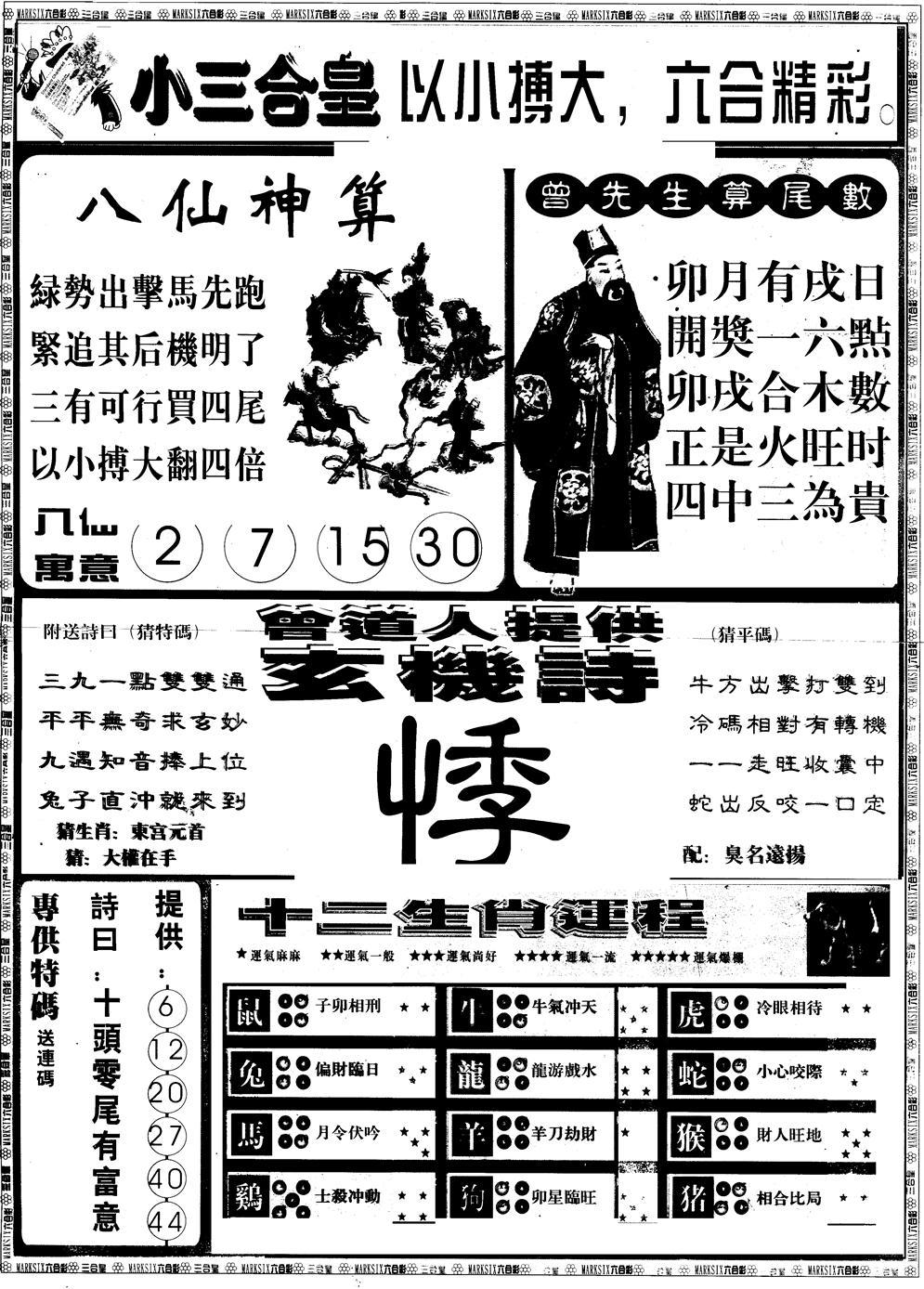 082期另版中版三合皇B(黑白)
