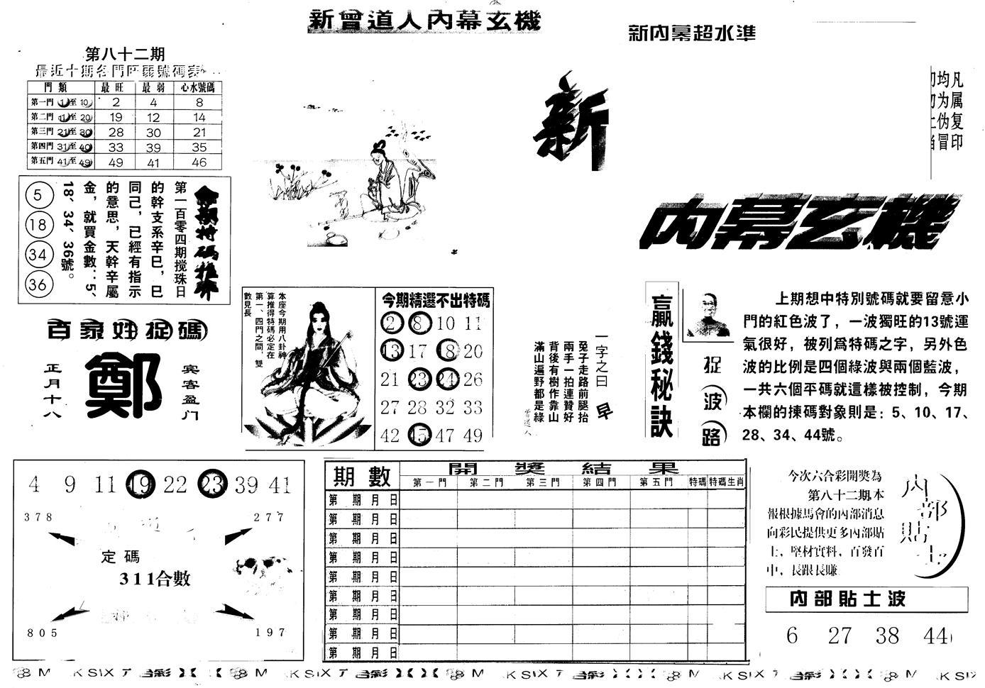 082期另版新内幕A(黑白)
