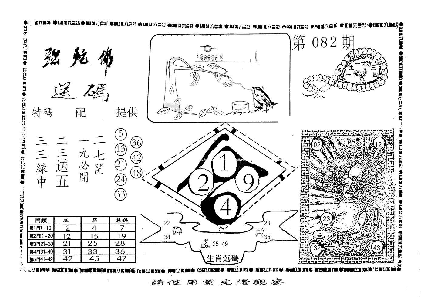 082期老弥驼(黑白)