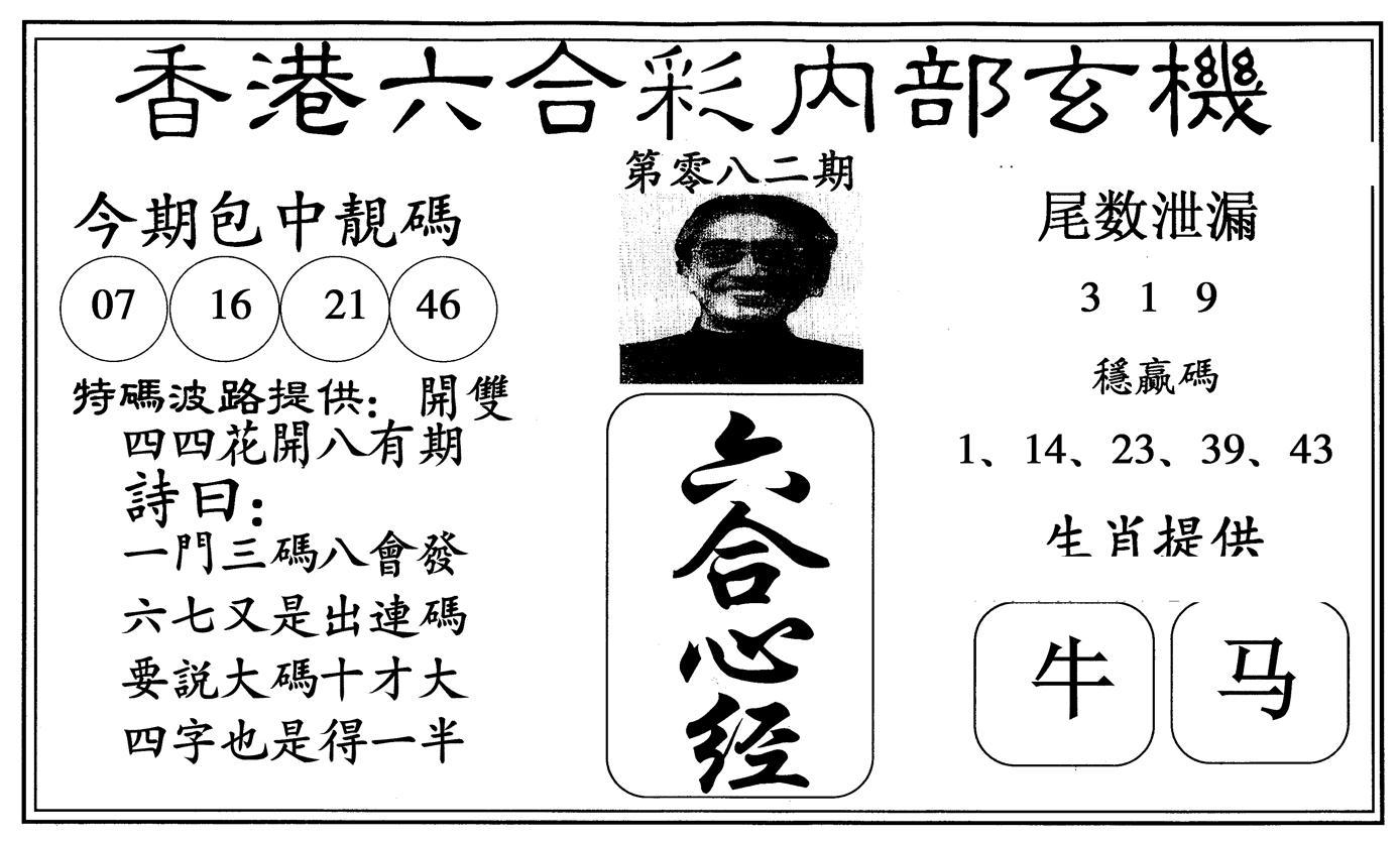 082期新六合心经(黑白)