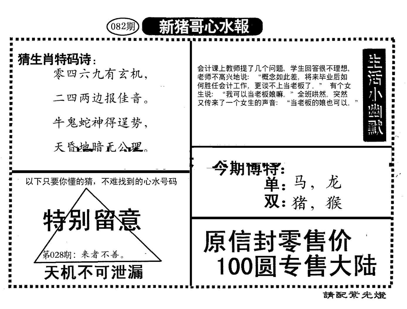 082期新猪哥心水(黑白)
