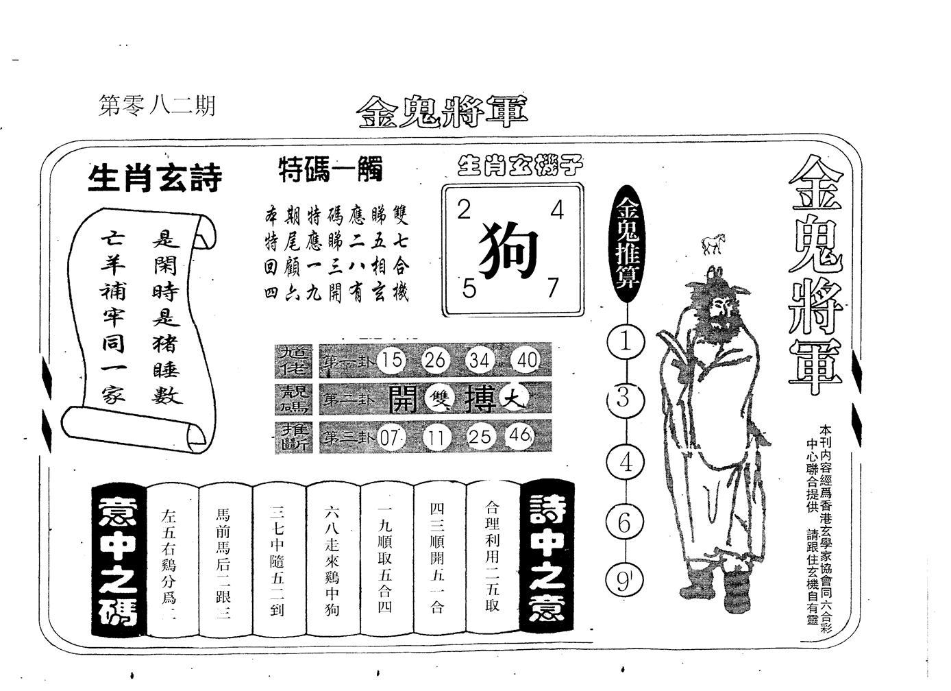082期老版金鬼将军(黑白)