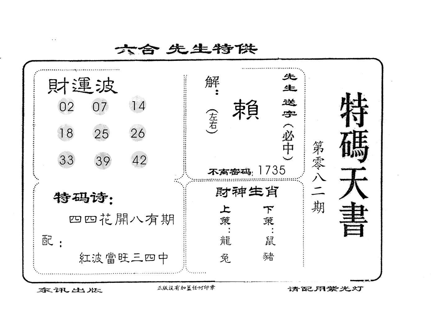 082期老版特码天书(黑白)