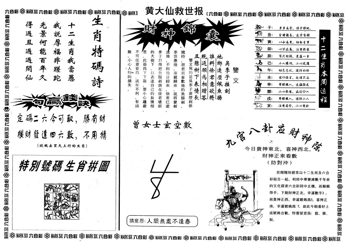 082期另版黄大仙救世B(黑白)