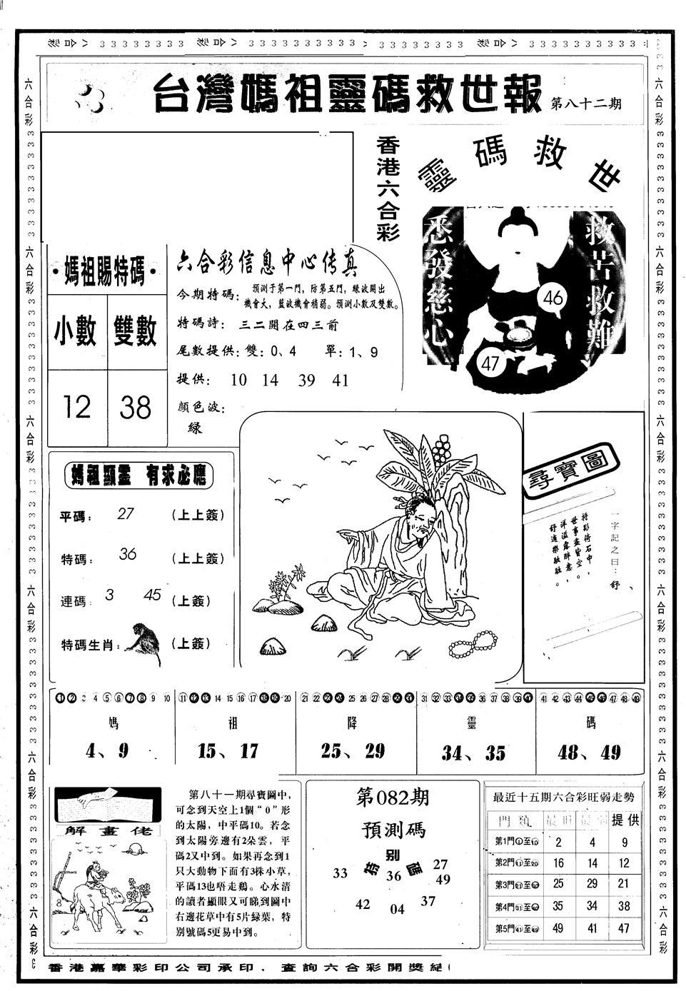 082期另版台湾妈祖灵码A(黑白)