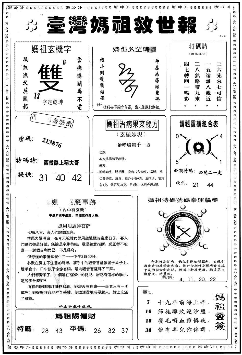 082期另版台湾妈祖灵码B(黑白)