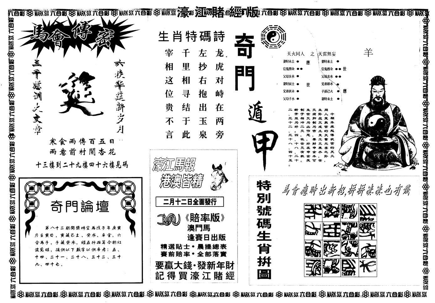 082期另版濠江赌经B(黑白)