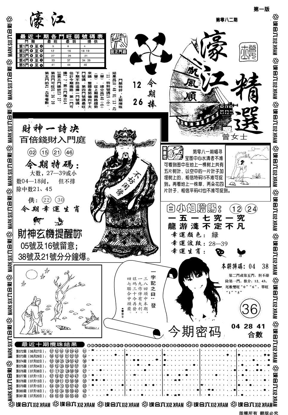 082期另濠江精选A(黑白)