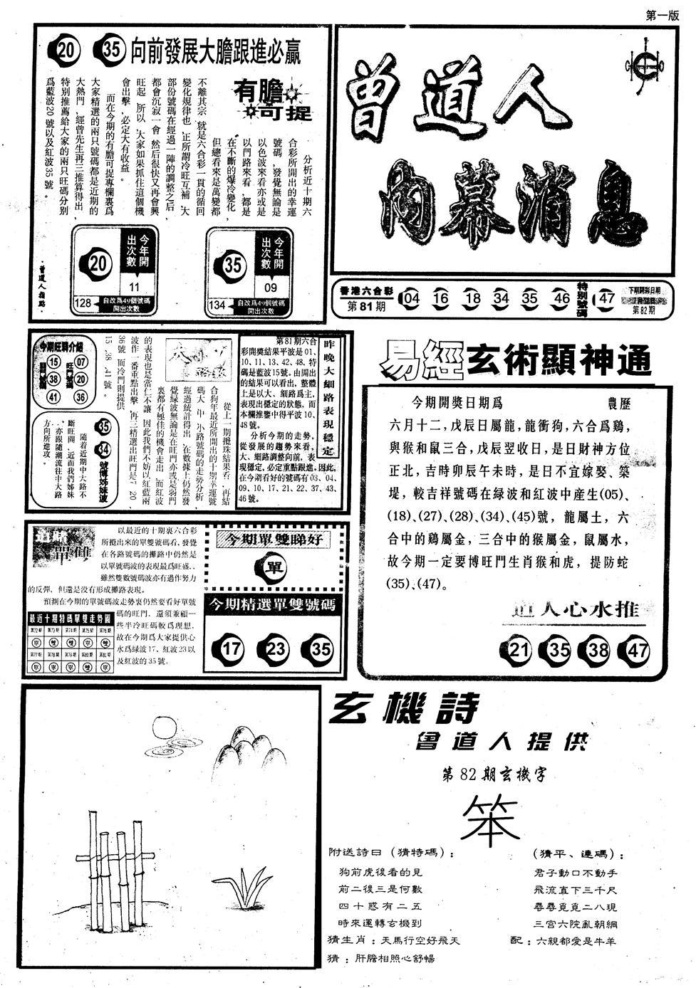 082期另内幕消息A(黑白)