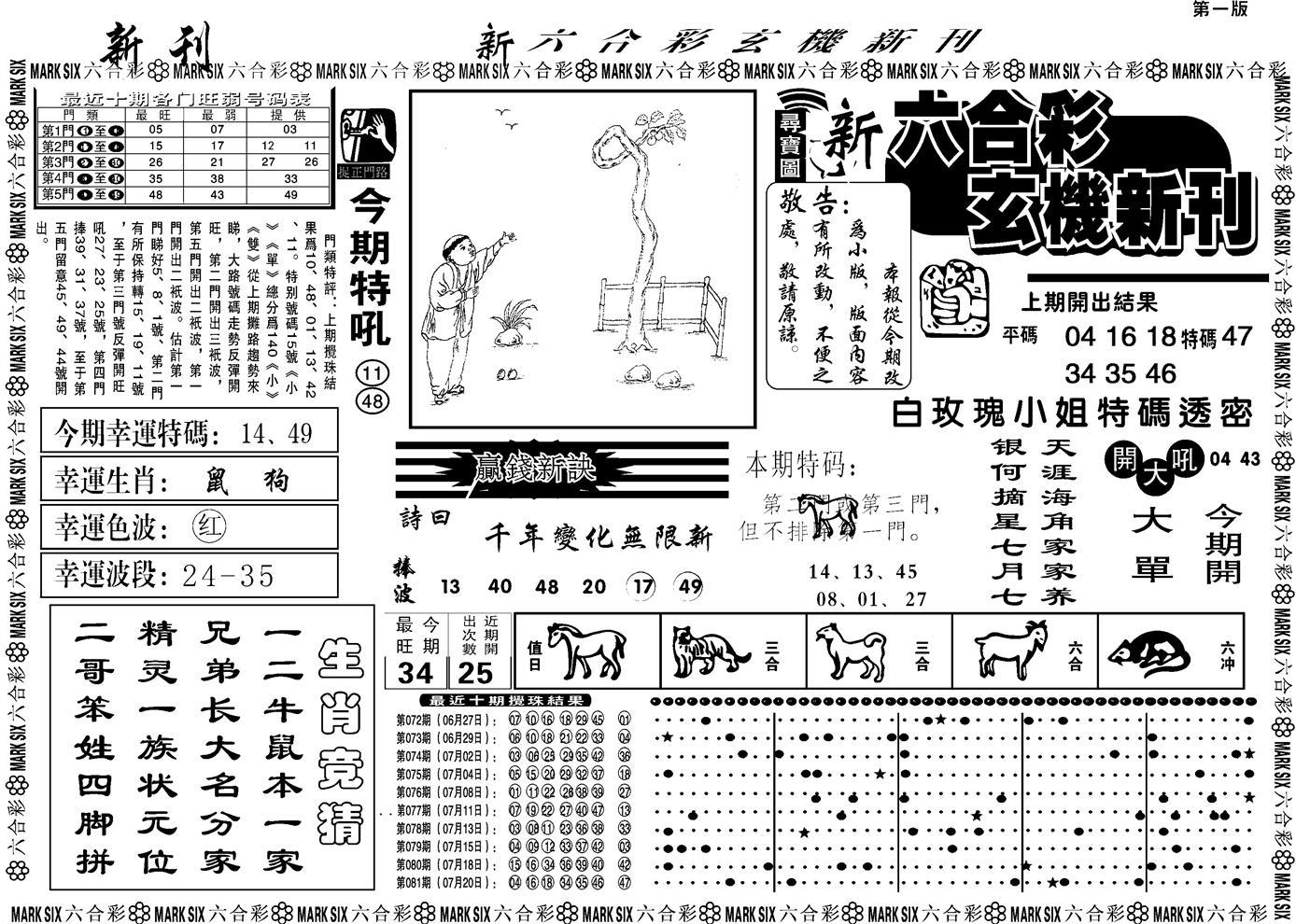 082期另版玄机新刊A(黑白)