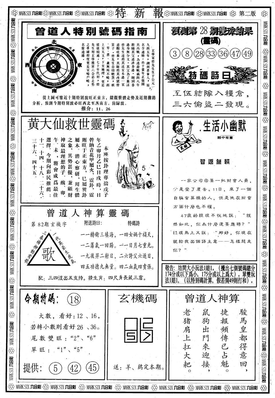 082期另版特新报B(黑白)