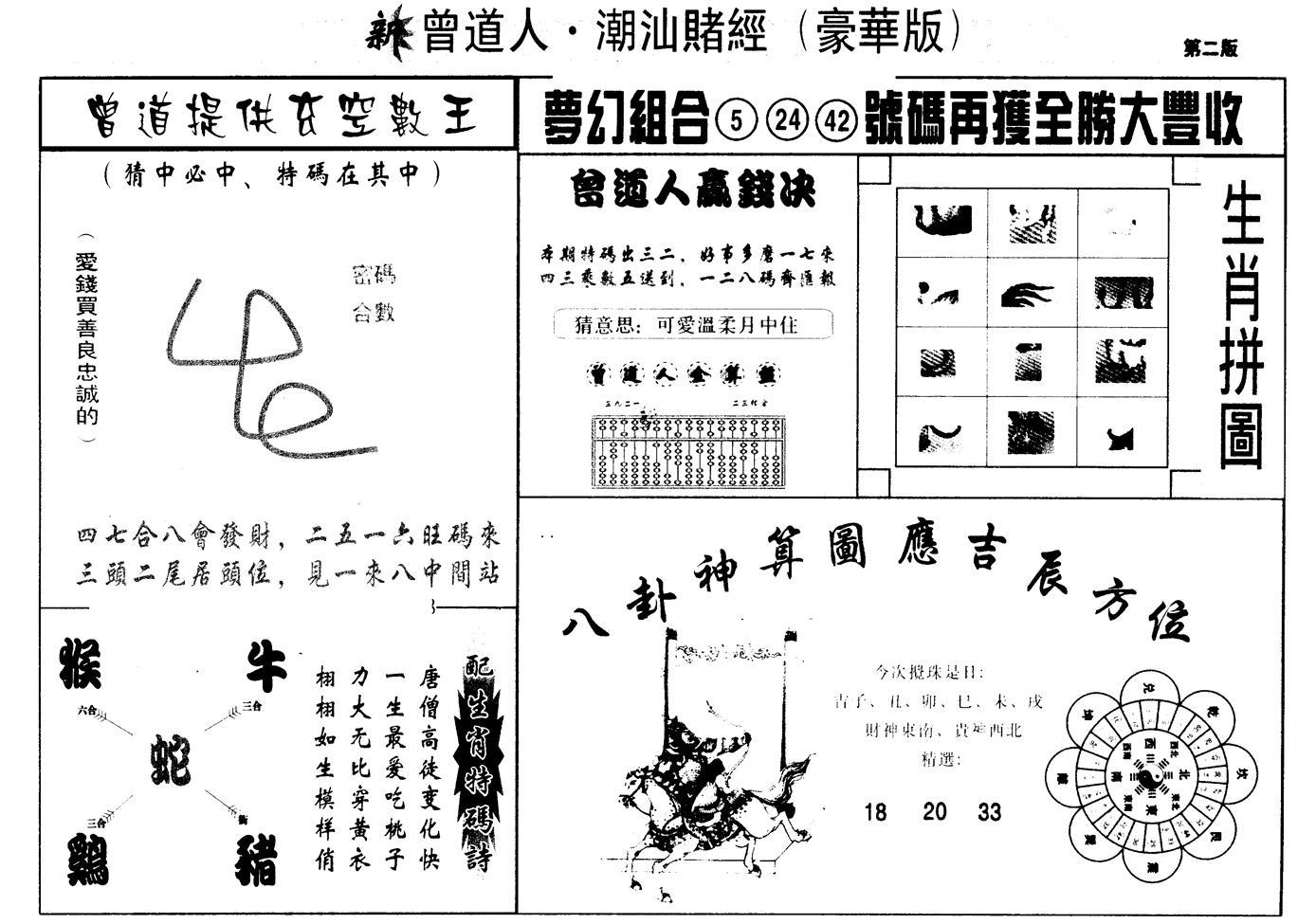 082期另潮汕赌经濠华版B(黑白)