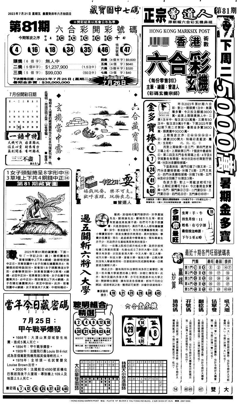 082期新报跑狗1(黑白)