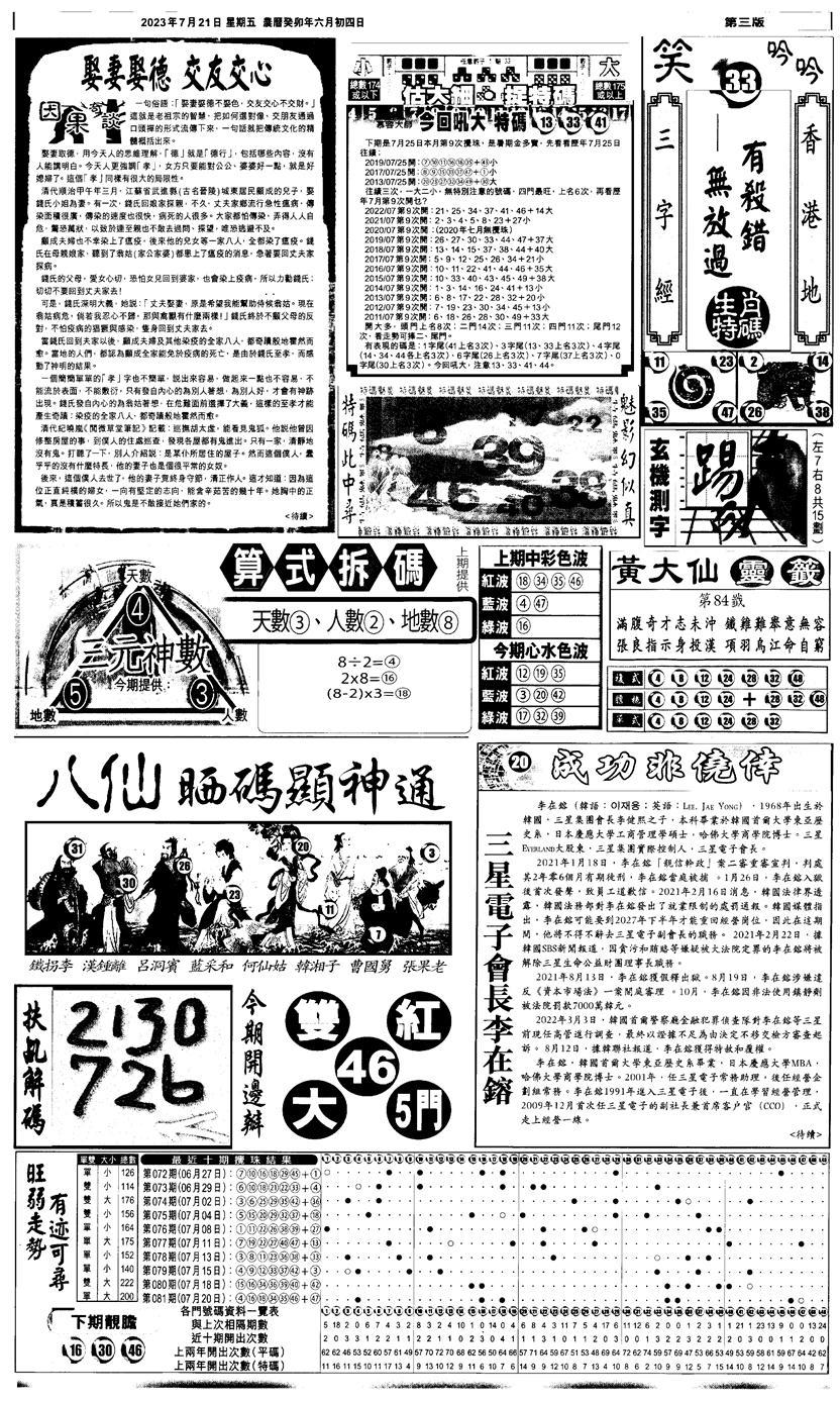 082期新报跑狗3(黑白)