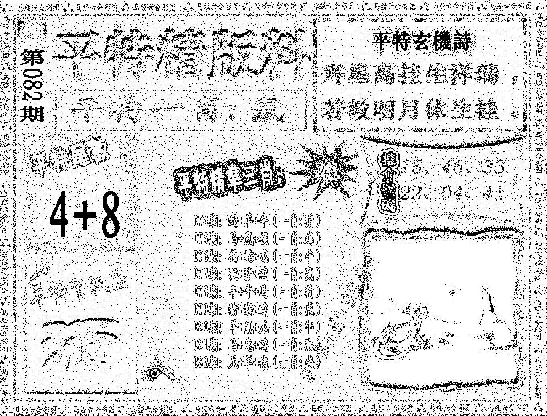 082期平特精版料(黑白)
